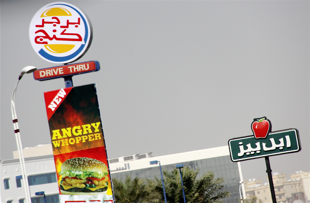 Burger King brand logo in Arabic language